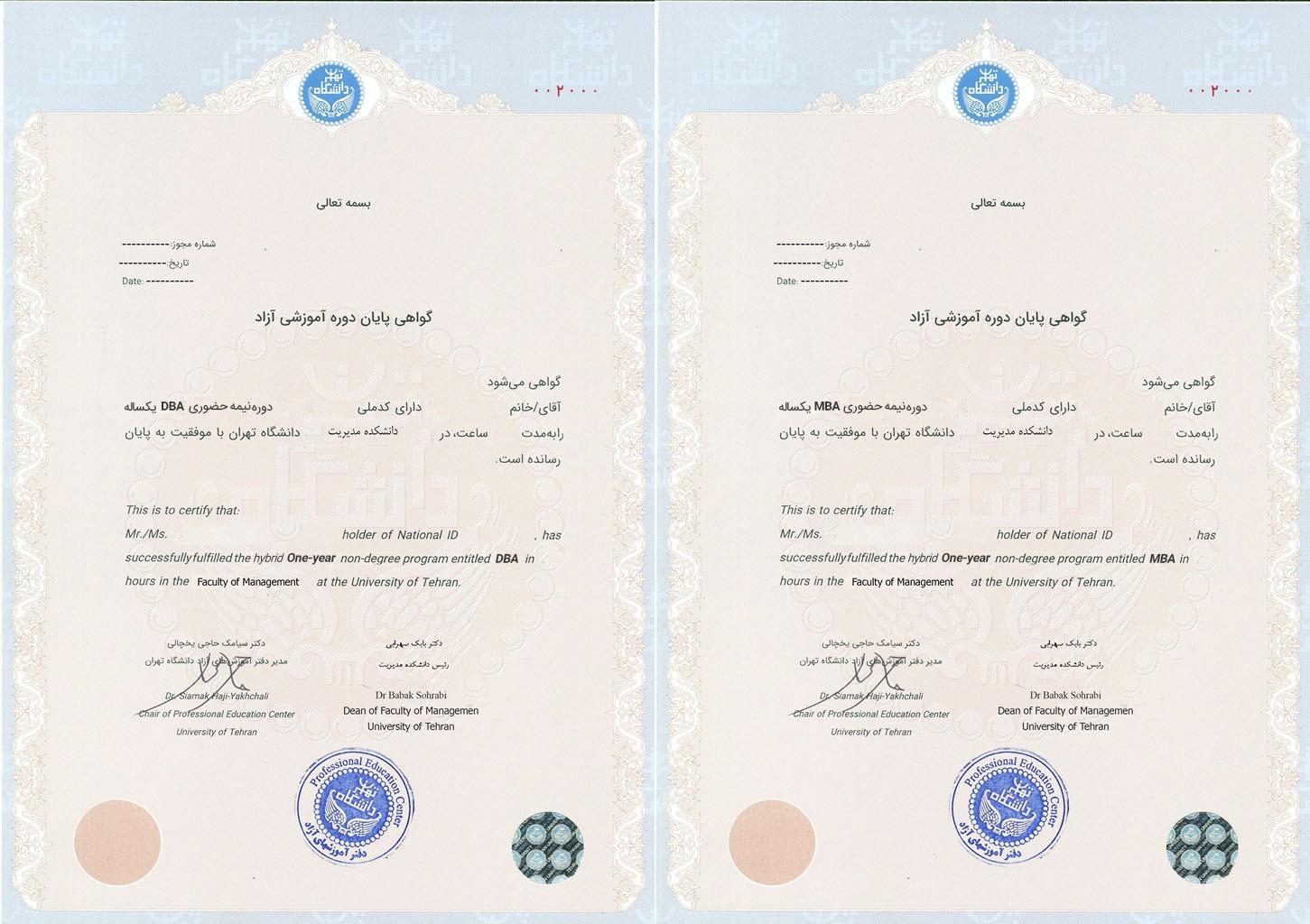 ثبتنام MBA و DBA در دانشگاه تهران