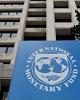 صندوق بین المللی پول: پایان رکود اقتصادی ایران/ درخواست...