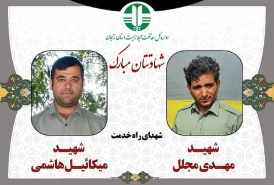 جزییات هولناک از شهادت دو محیط بان زنجانی و دستگیری قاتلان