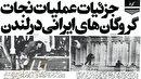 گروگانگیری سفارت ایران در لندن / بحران سیاسی ۱۹۹۳ در روسیه؛ توپ بستن پارلمان! / چگونه حکومت عراق خلع سلاح و ساقط شد؟ / اعدام ویلیام جویس ملقب به لرد هاو هاو / از شروع انقلاب رومانی تا اعدام چائوشسکو