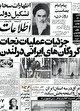 گروگانگیری سفارت ایران در لندن / بحران سیاسی ۱۹۹۳...