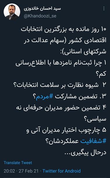 آخرین خبرها از بزرگترین انتخابات اقتصادی ایران/ تلاش برای ورود به هیات مدیرههای چند هزار میلیارد تومانی با رای سهامداران عدالت