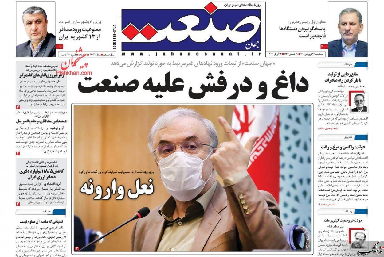 روزنامه جوان: فوراً باید مذاکره متوقف گردد/ اعتماد: لغو مذاکرات، خواسته اسراییل است؟! /دولت در وضعیت کیش و مات! 