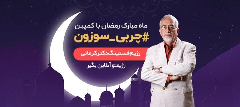 آیا رژیم در ماه رمضان امکانپذیر است؟