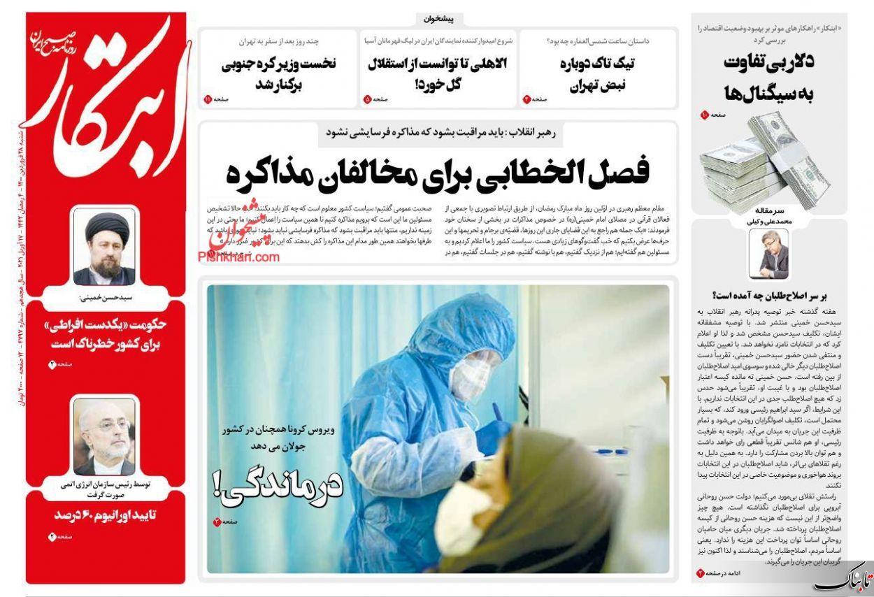 آقای روحانی اگر نگویید نمیگویند نگفت! /کیهان: مذاکره علیه منافع ملی! /بر سر اصلاحطلبان چه آمده است؟
