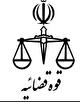 مسئولیتهای قانونی قوه قضاییه در امر انتخابات چیست؟