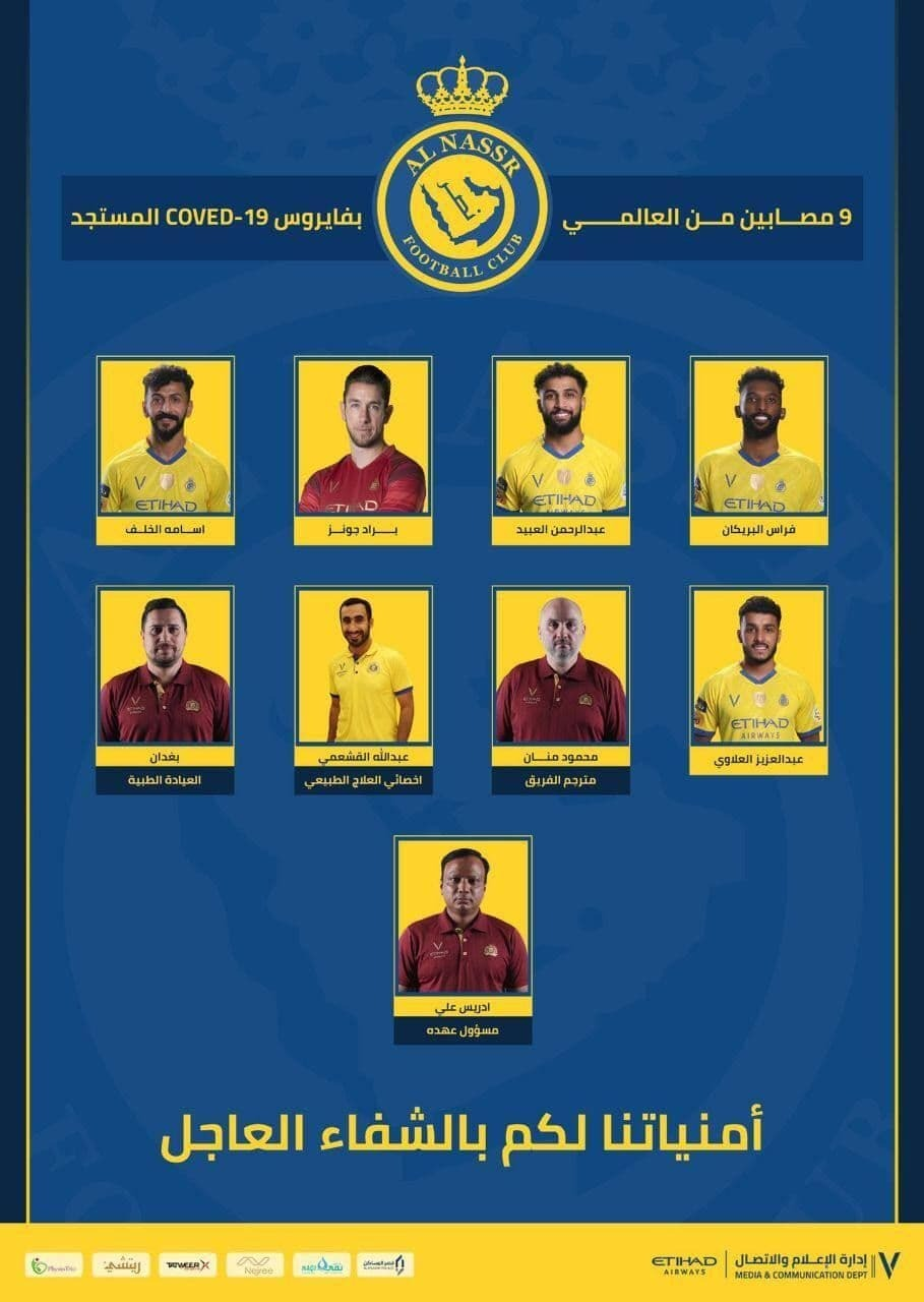 شوک به AFC و عربستان: ۹عضو النصر کرونا گرفتند!