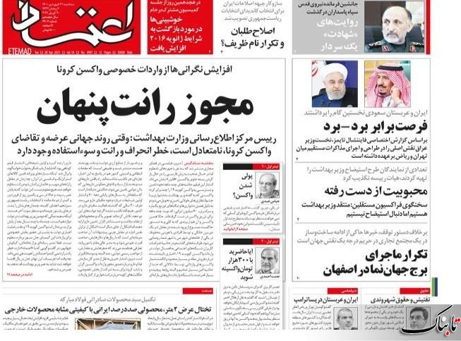 وقتی کرونا میگیریم مقصر کیست؟! /مدیران دولت آینده را بشناسیم/ «پولی شدن واکسن؟» از نگاه عباس عبدی