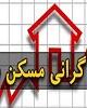 پیش بینی قیمت مسکن در ۱۴۰۰/ آیا سونامی قیمت خانه تکرار میشود؟ / وزیر راه: دلیلی برای افزایش قیمت وجود ندارد!