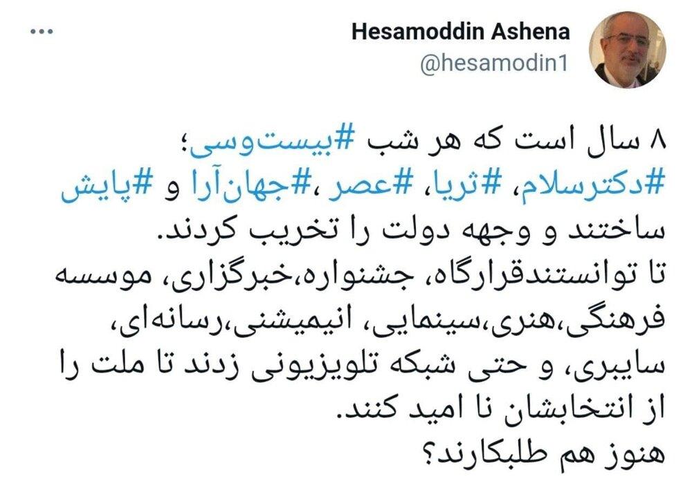 کنایه مشاور روحانی به مخالفان دولت
