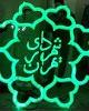 شهرداری تهران با ابرچالش درآمد پایدار مواجه است/ مدیریت شهری هیچ برنامهای برای پرداخت دیون نداشت