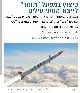انفجار در کارخانه تولید تسلیحات پیشرفته اسرائیل/ انگشت اتهام به سمت ایران!