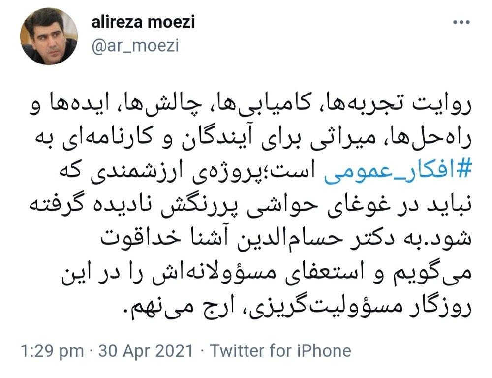 واکنش علیرضا معزی به استعفای حسام الدین آشنا