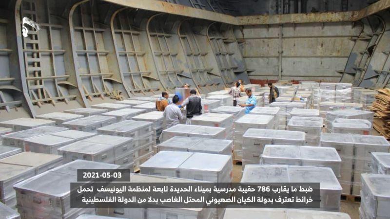 محموله یونیسف به یمن در حمایت از رژیم صهیونیستی