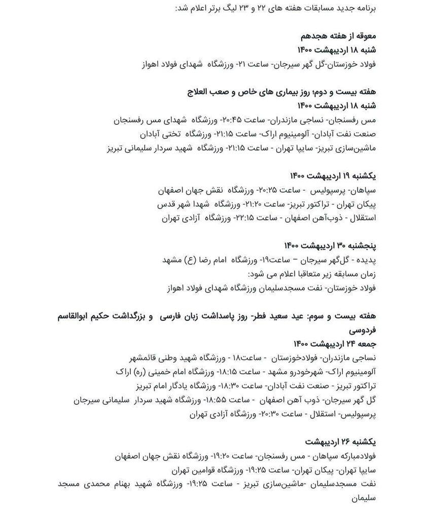 دربی برگشت ۲۴ اردیبهشت برگزار میشود