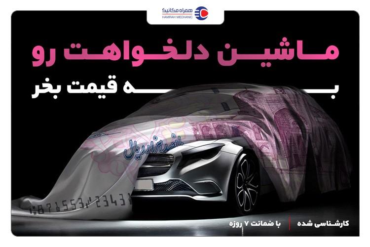 بهترین خودروهای 500 میلیونی ازنظر مشخصات