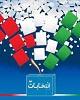 آیا بازگشت پرتعداد «رد صلاحیت شدهها» به عرصه انتخابات...