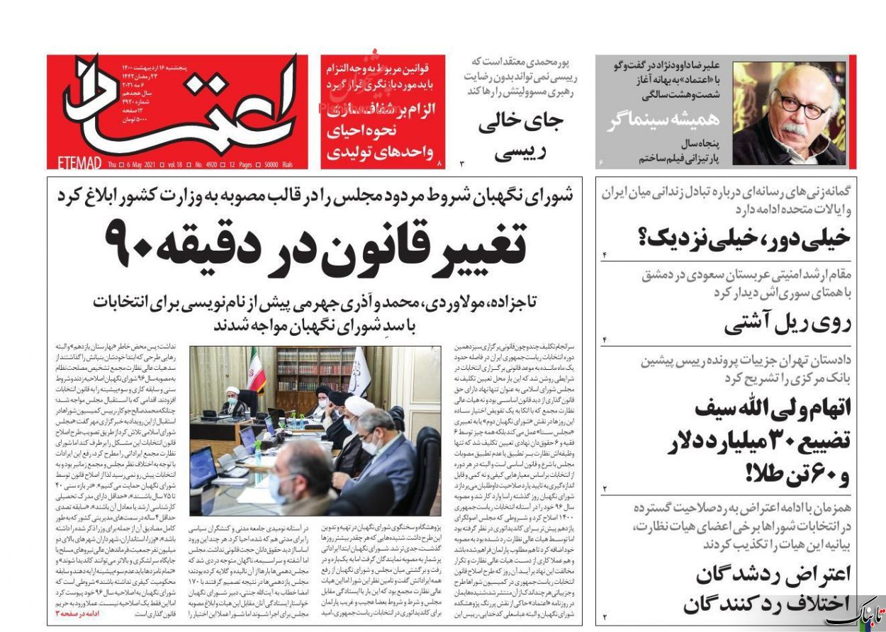 مداحان علیه ظریف؟! /شورای نگهبان نهاد نظارتی است یا قانونگذاری؟ / افت و خیزهای سیاسی بورس