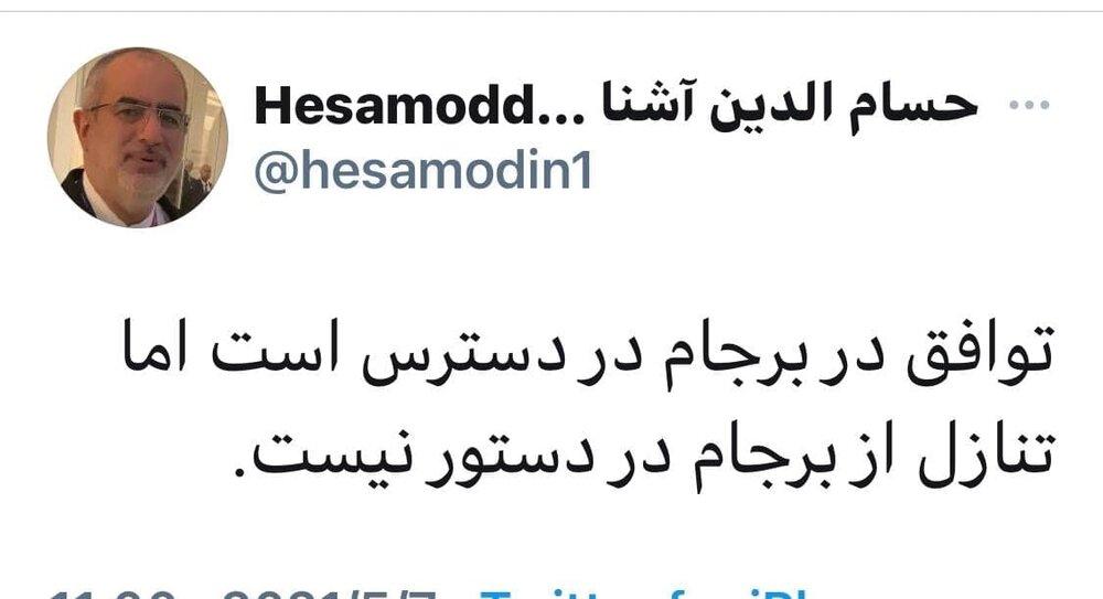 خبر توئیتری حسام الدین آشنا از توافق برجام