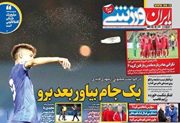 جلد روزنامه های ورزشی شنبه ۱۸ اردیبهشت ۱۴۰۰