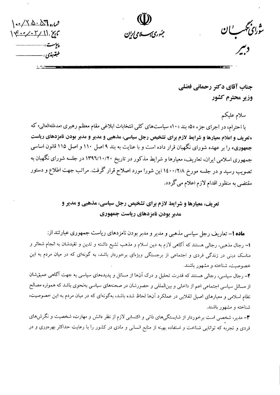 شورای نگهبان «تعریف» کرد یا «تقنین»؟ / مصوبه جنجالی معیارهای رجل سیاسی، مذهبی منتشر شد