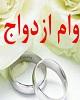 منابع کافی برای پرداخت وام ازدواج وجود دارد/ طول فرآیند درخواست تا پرداخت باید یک ماهه شود