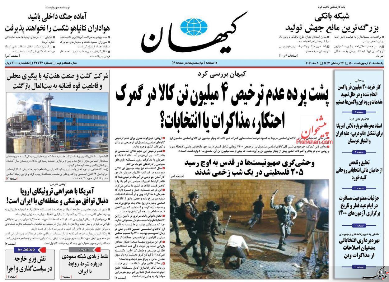سریال ناتمام انتشار فایل صوتی! /نقش وزیر خارجه در سیاستگذاری و اجرا به روایت کیهان/برخورد گازانبری با دانشآموزان!