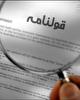 نقش عجیب قولنامهها در تورم آمار پروندهها در دستگاه قضایی