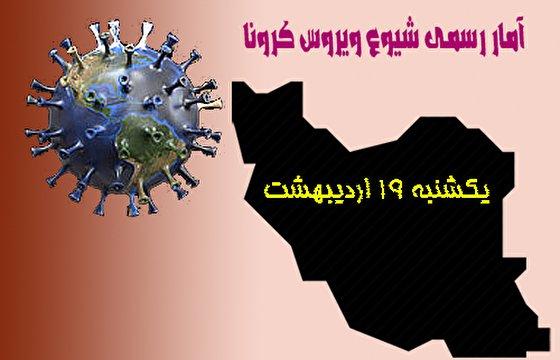 آخرین آمار کرونا در ایران تا ۱۹ اردیبهشت/ فوت ۳۸۶ بیمار کووید۱۹ در شبانه روز گذشته/ عبور تعداد تستهای تشخیصی در کشور از مرز ۱۷ میلیون آزمایش