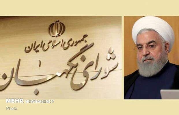روحانی: مصوبه انتخاباتی شورای نگهبان اجرا نشود/ شورای نگهبان: ثبتنام بدون رعایت مصوبه انتخاباتی اخیر فاقد اعتبار است