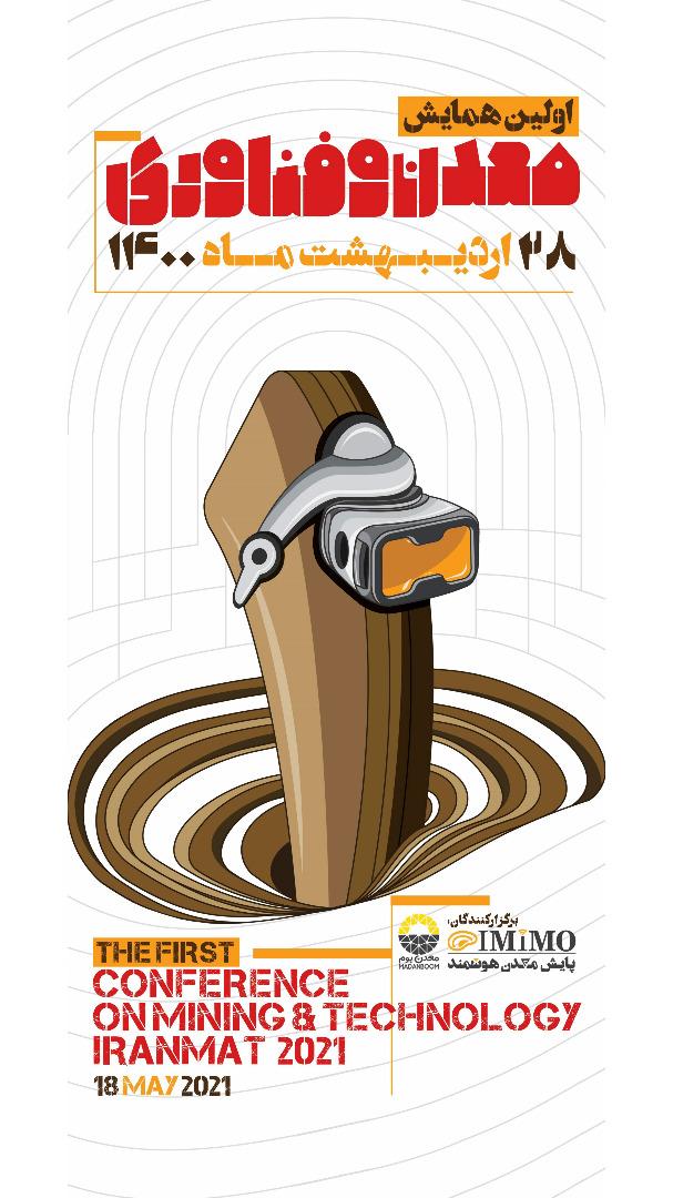 اولین همایش معدن و فناوری 28 اردیبهشت برگزار میگردد