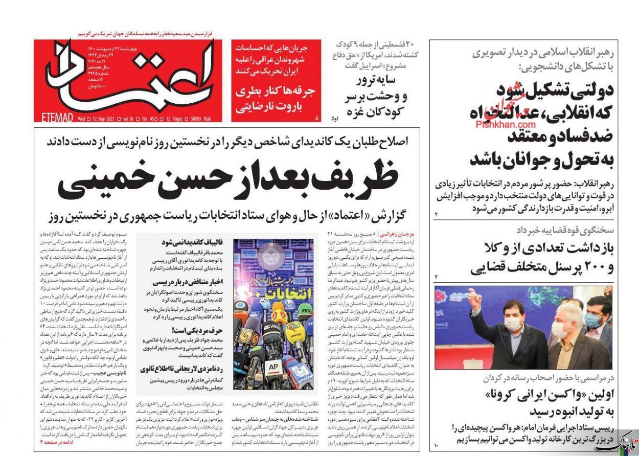 آیا شورای نگهبان میخواهد حافظ قانون اساسی باشد؟ /پشت پرده انفجارهای افغانستان/انتخابات بی معنا نیست