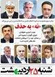 انتخابات ریاست جمهوری؛ پرعرضه، اما کم تقاضا/انتخابات و دو راهی اصلاحطلبان/کلاب هاوس میدان جدید گفتمانهای مختلف