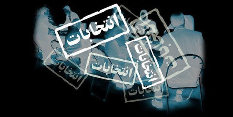 ممنوعیت برپایی تجمعات انتخاباتی در ایلام