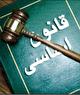 بالاخره مصوبه اخیر شورای نگهبان تفسیر قانون اساسی بود یا وضع قانون؟