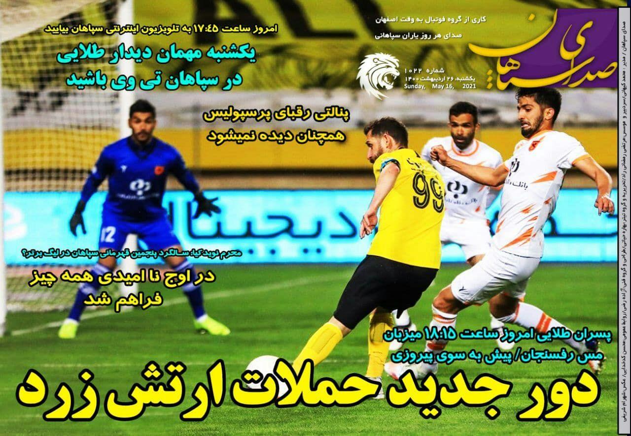 جلد روزنامههای ورزشی یکشنبه ۲۶ اردیبهشت