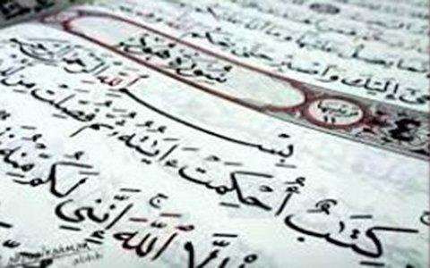 سوره هود با صدای عبدالباسط عبدالصمد
