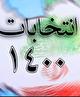 آیا «حماسه ثبت نام» چهرههای سیاسی به «حماسه حضور» مردم کمک خواهد کرد؟