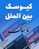 دیدار رهبرانی از حزبالله و حماس در لبنان/ افزایش فشارها بر بایدن برای افشای نقش عربستان در حملات ۱۱ سپتامبر/جلسه وزرای خارجه اتحادیه اروپا درباره تحولات فلسطین/ افزایش شمار شهدای غزه به ۱۸۱ نفر