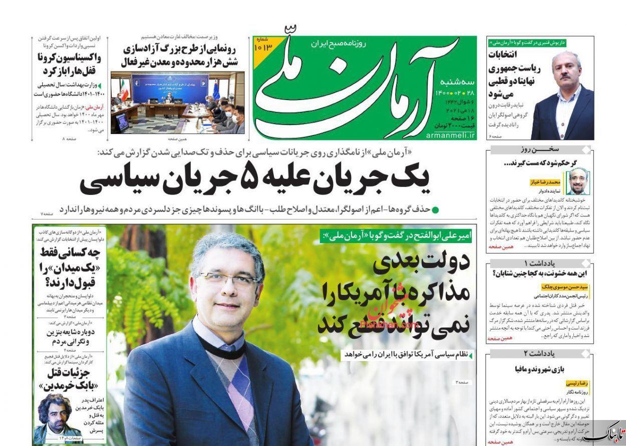 دوقطبیهای زودهنگام در انتخابات ۱۴۰۰/هدف ظریف از تور اروپایی چیست؟ /چه شد که خانواده به قتلگاه تبدیل شد؟