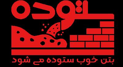 افتتاح پیشرفته ترین دستگاه تولید بتن در شرق تهران