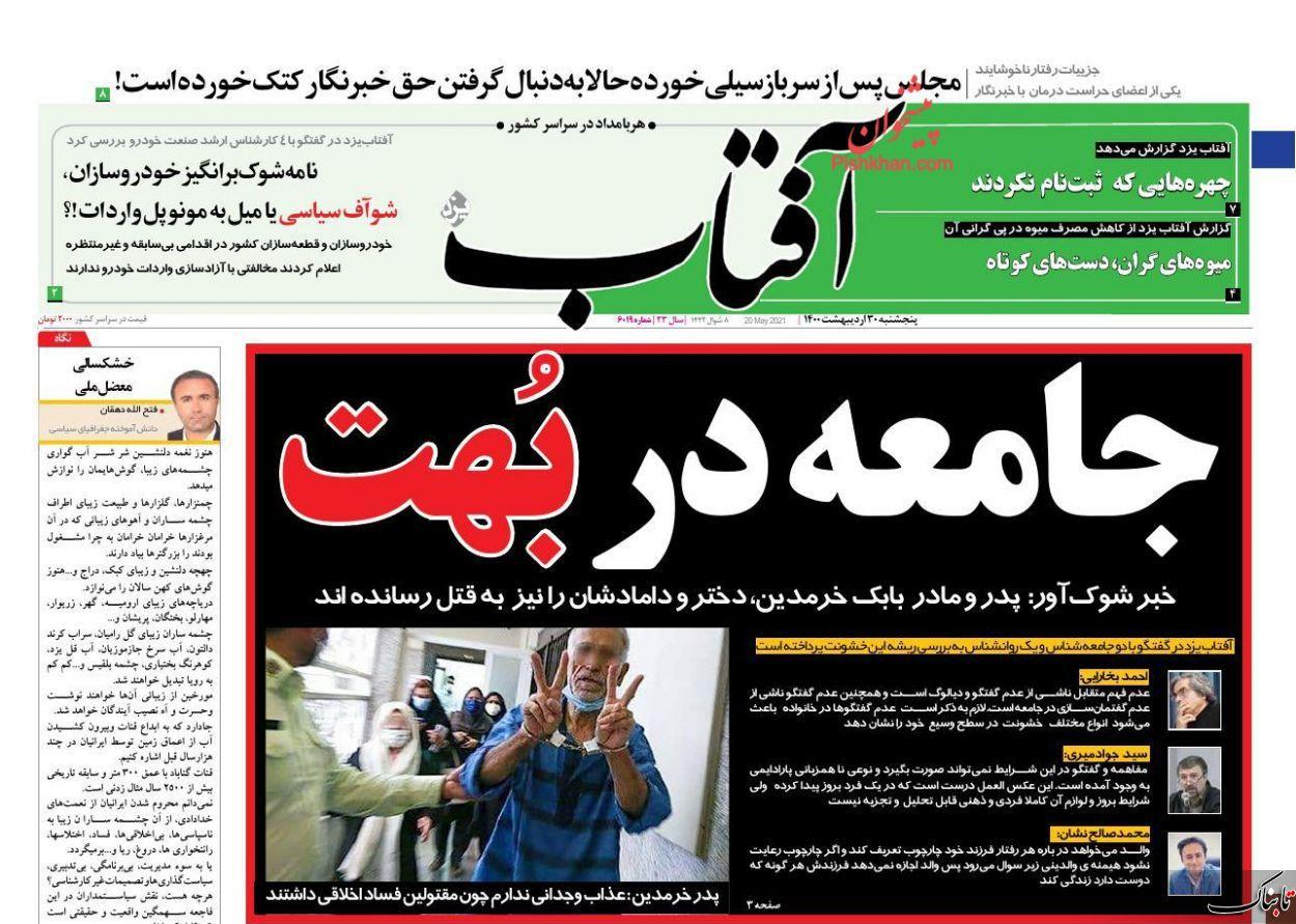 لطفا خاطره تلخ بورس را زنده نکنید! /قتل بهجای قهر؛ چرا؟ /حلقه مفقوده انتخابات ایران