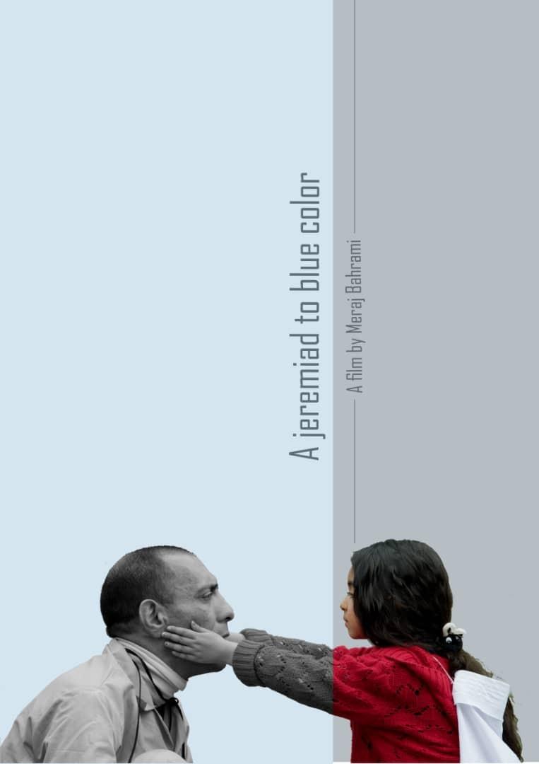 پوستر فیلم کوتاه
