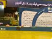 توهین مهرام در فینال لیگ بسکتبال ماست مالی میشود