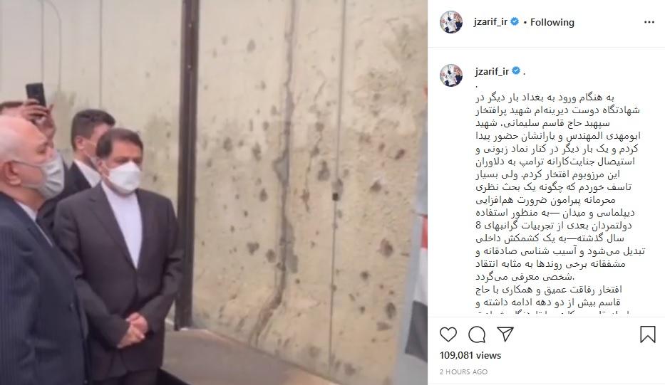 ظریف: همواره شجاعت شهید سلیمانی را فریاد زدهام