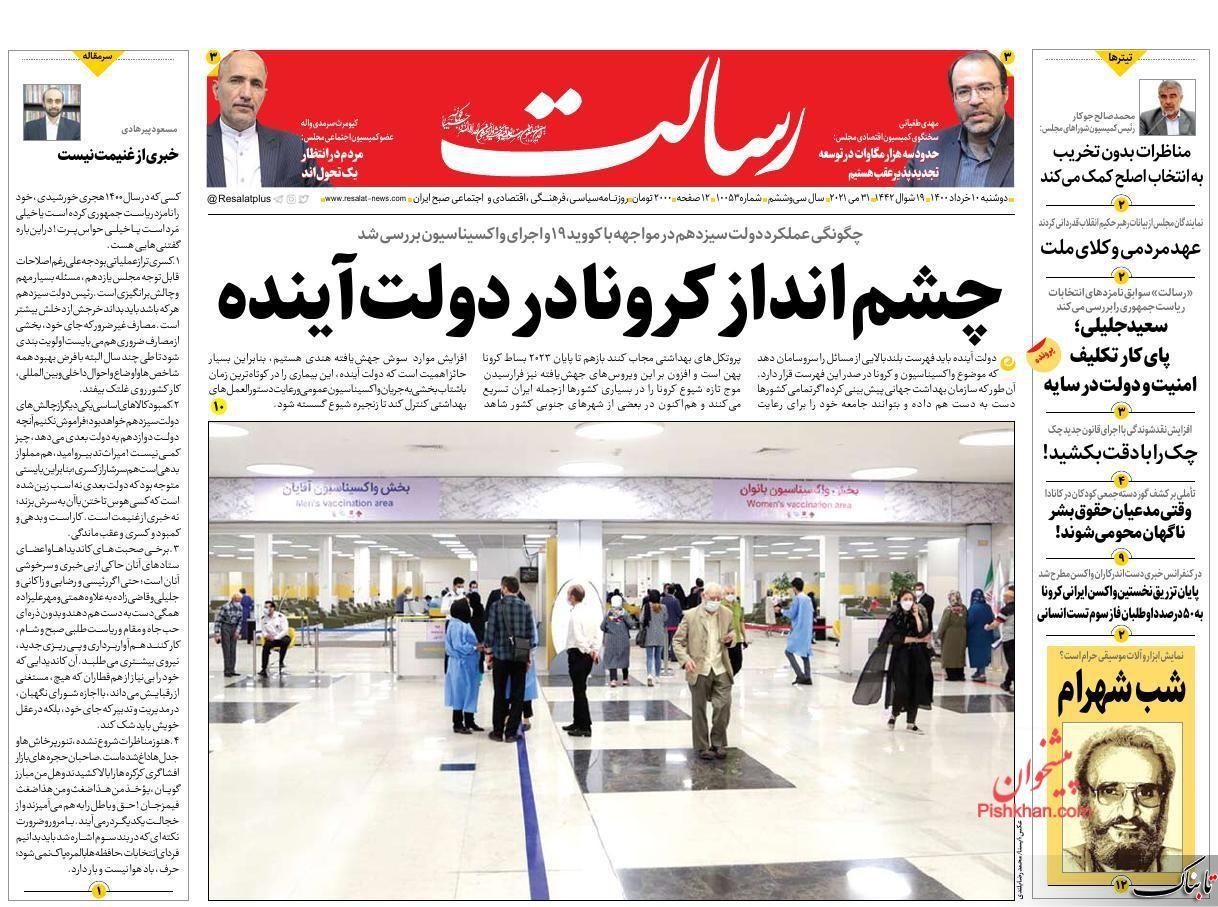 در ریاست جمهوری خبری از غنیمت نیست! /روایت کیهان از اختلاف روحانی با رئیس کل بانک مرکزی/برجام و پایان مذاکرات وین