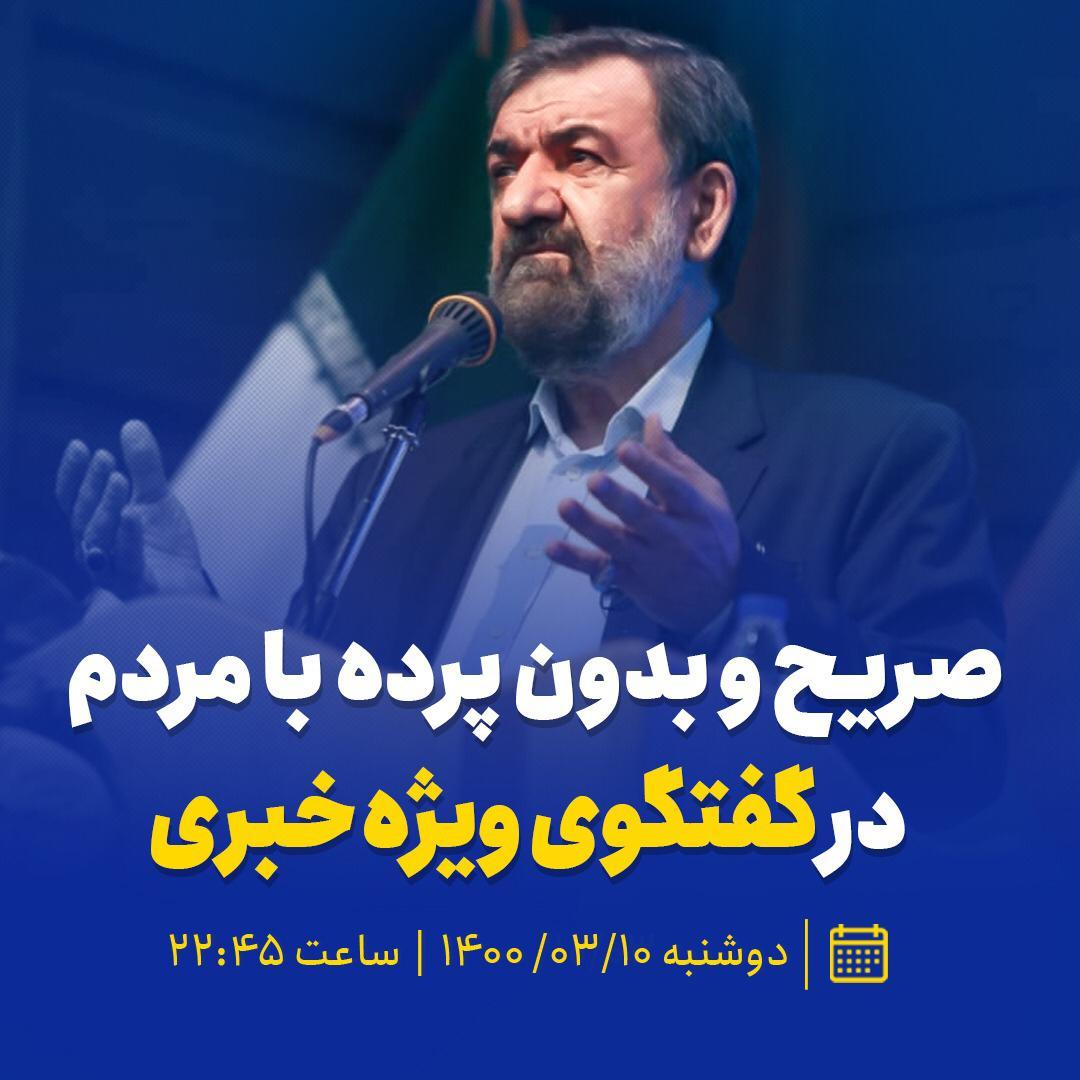 محسن رضایی در گفتوگوی ویژه خبری امشب تلویزیون