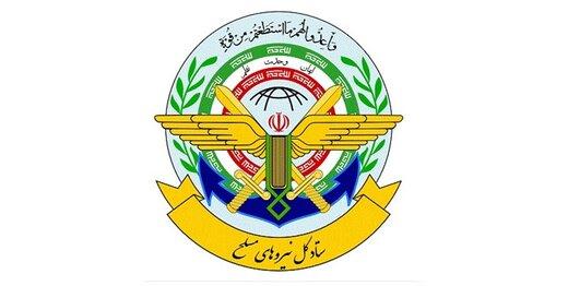 بیانیه مهم ستاد کل نیروهای مسلح و سپاه پاسداران