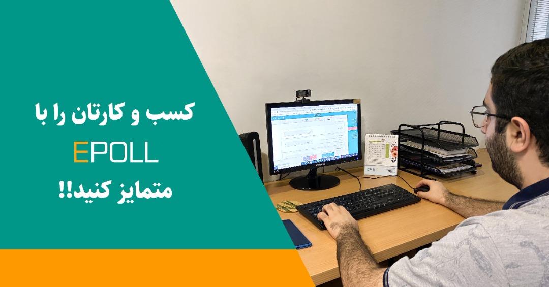 کسب و کارتان را با ePoll متمایز کنید!