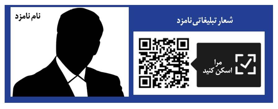 کاربردهای جذاب کیو آر کد در انتخابات